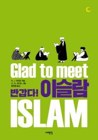 반갑다! 이슬람(Glad to Meet Islam)