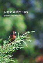 사례로 배우는 IFRS
