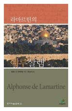 라마르틴의 예루살렘