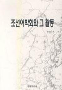 조선어 학회와 그 활동