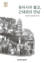 동아시아 불교 근대와의 만남