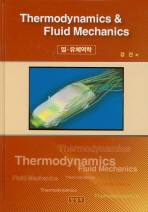 열 유체역학 (THERMODYNAMICS & FLUID MECHANICS)