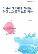 서울시 대기환경 개선을위한 그린물류 도입방안