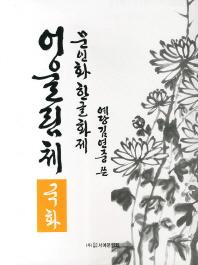 문인화 한글화제 어울림체: 국화