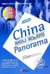 차이나파노라마 기초회화편(CASSETTE TAPE2개포함)