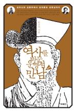 역사를 바꾼 운명적 만남(한국편)