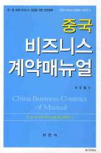 중국 비즈니스 계약매뉴얼