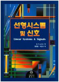 선형시스템 및 신호