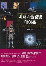 미래기술경영 대예측