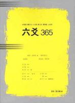 육효 365