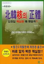 북한핵의 정체