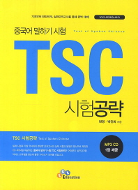 TSC 시험공략(중국어 말하기 시험)