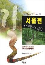 서울편 걷기여행 코스 40