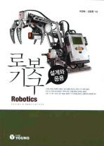 로봇기구 설계와 응용