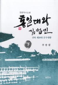 통일대왕 김법민(하)