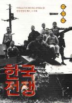 한국전쟁(전략 전술 무기)