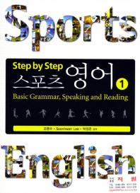 Step by Step 스포츠 영어. 1