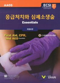 응급처치와 심폐소생술
