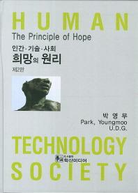 인간 기술 사회 희망의 원리