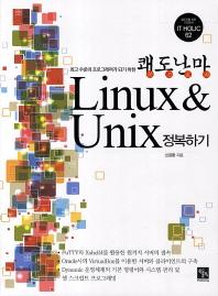 최고 수준의 프로그래머가 되기 위한 쾌도난마 Linux Unix 정복하기