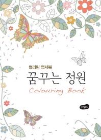 꿈꾸는 정원 엽서북 : 컬러링북