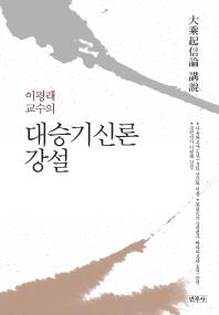 대승기신론 강설