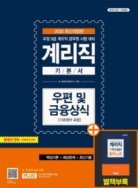 우편 및 금융상식(기초영어포함) 기본서(계리직)(2020)