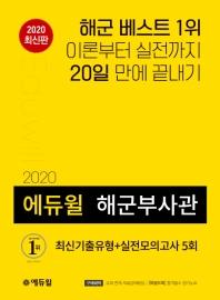 에듀윌 해군부사관 최신기출유형+실전모의고사 5회(2020)