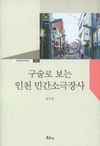 구술로 보는 인천 민간소극장사