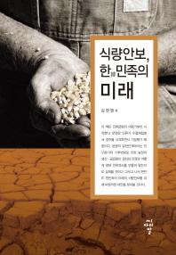 식량안보 한민족의 미래
