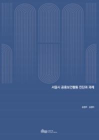 서울시 공중보건활동 진단과 과제