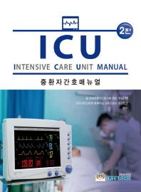 ICU 중환자간호 매뉴얼