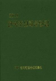 한국조선해운연감(2019)