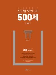 김덕관 강한 행정학 진도별 모의고사 500제(2020)