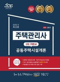 공인모 공동주택시설개론 기본서(주택관리사 1차)(2021)