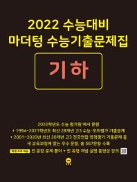 마더텅 고등 기하 수능기출문제집(2021)(2022 수능대비)