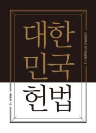 대한민국헌법 양장 포켓북 (초호화 한정판 금장 에디션)