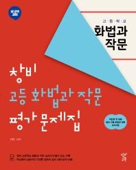 창비 고등 화법과 작문 평가문제집(2020)