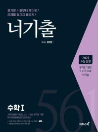고등 수학1(2021)