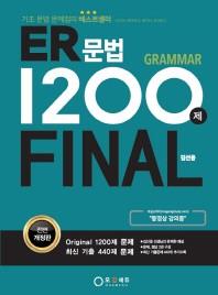 ER문법 1200제 Final