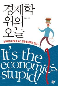 경제학 위의 오늘