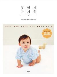첫번째 아기옷