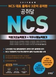 공취달 NCS 직업기초능력평가 직무수행능력평가(2019)