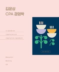 김윤상 CPA 경영학
