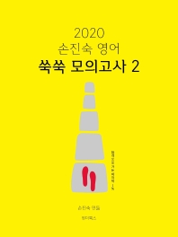 손진숙 영어 쑥쑥 모의고사. 2(2020)