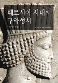페르시아 시대의 구약성서