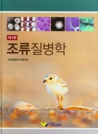 조류질병학