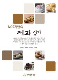 NCS기반의 제과 실기