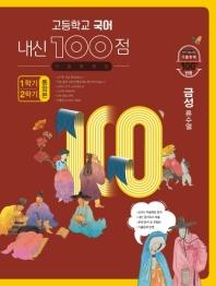 내신 100점 고등학교 국어 1학기+2학기 통합본 기출문제집(금성 류수열)(2021)