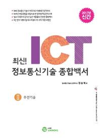 최신! ICT 정보통신기술 종합백서. 2: 무선기술(2017)